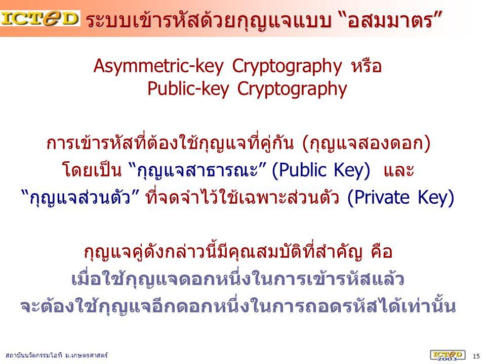 """15 สถาบันนวัตกรรมไอที ม. เกษตรศาสตร์ ระบบเข้ารหัสด้วยกุญแจแบบ """"อสมมาตร"""" Asymmetric-key Cryptography หรือ Public-key Cryptography การเข้ารหัสที่ต้องใช้"""