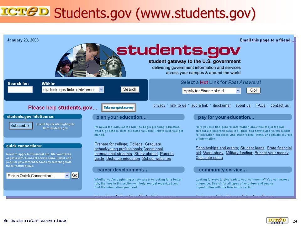 24 สถาบันนวัตกรรมไอที ม. เกษตรศาสตร์ Students.gov (www.students.gov)