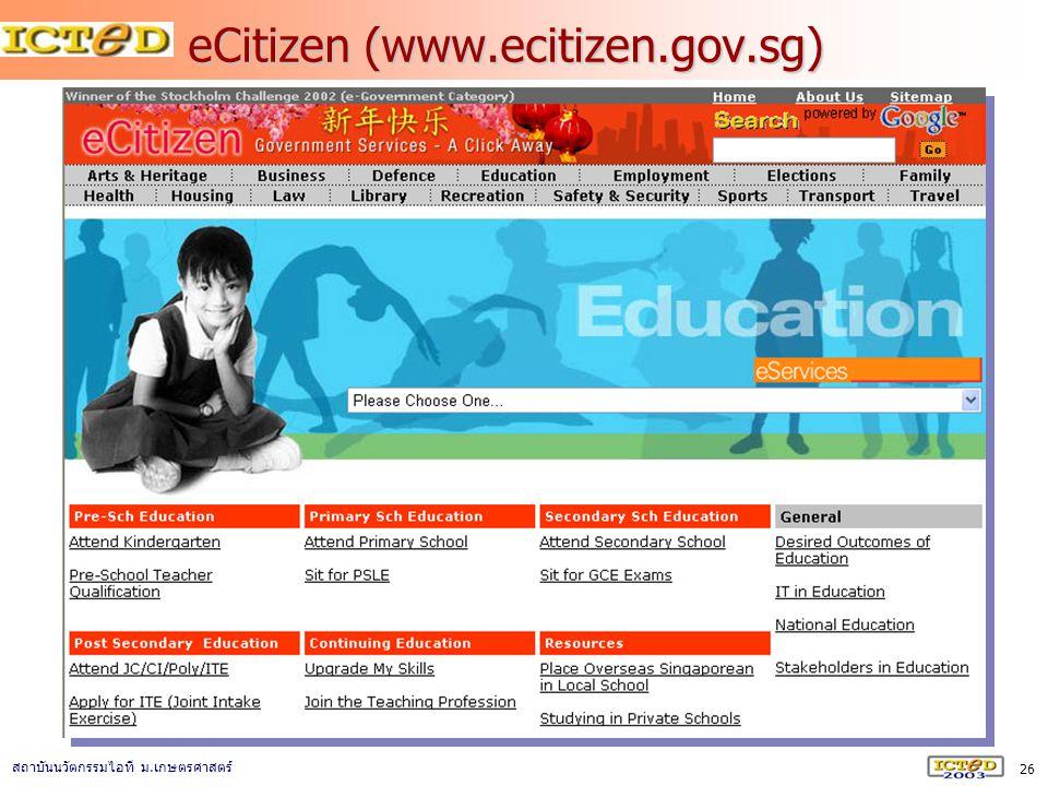26 สถาบันนวัตกรรมไอที ม. เกษตรศาสตร์ eCitizen (www.ecitizen.gov.sg)