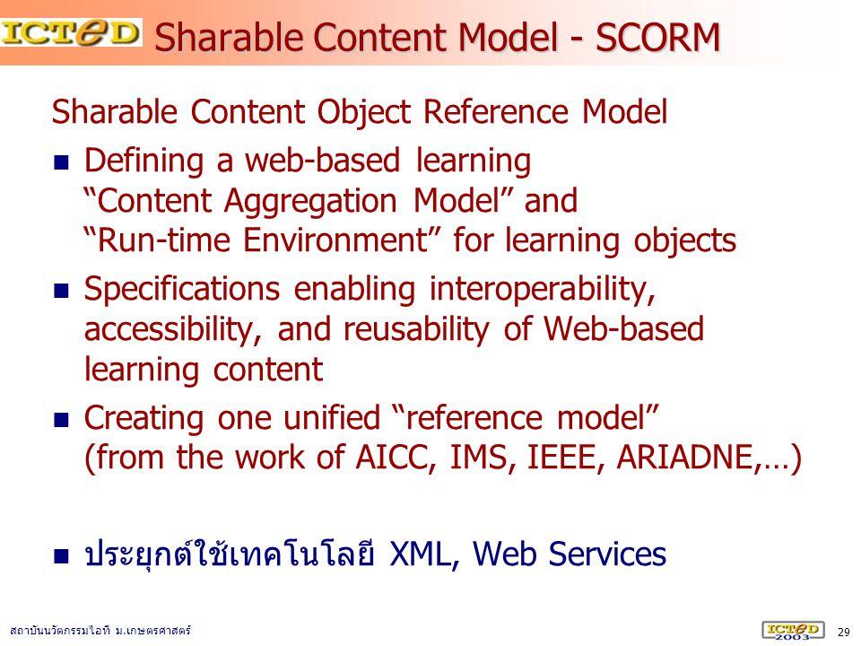 """29 สถาบันนวัตกรรมไอที ม. เกษตรศาสตร์ Sharable Content Model - SCORM Sharable Content Object Reference Model Defining a web-based learning """"Content Agg"""