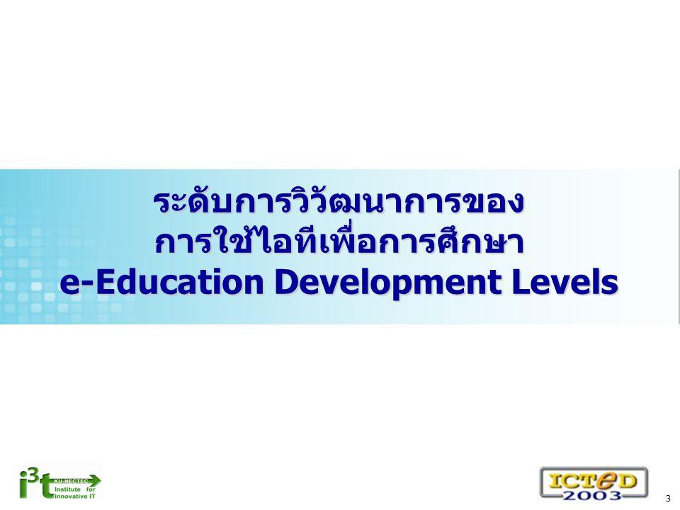 3 ระดับการวิวัฒนาการของการใช้ไอทีเพื่อการศึกษา e-Education Development Levels