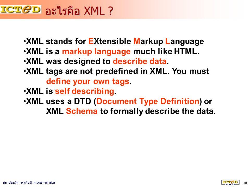 30 สถาบันนวัตกรรมไอที ม. เกษตรศาสตร์ อะไรคือ XML ? XML stands for EXtensible Markup Language XML is a markup language much like HTML. XML was designed