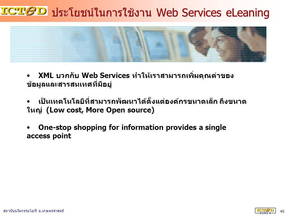 40 สถาบันนวัตกรรมไอที ม. เกษตรศาสตร์ ประโยชน์ในการใช้งาน Web Services eLeaning XML บวกกับ Web Services ทำให้เราสามารถเพิ่มคุณค่าของ ข้อมูลและสารสนเทศท