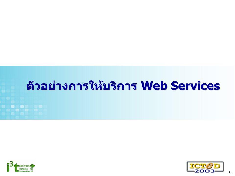 41 ตัวอย่างการให้บริการ Web Services