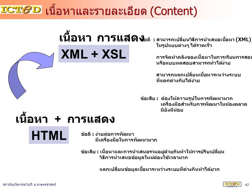 47 สถาบันนวัตกรรมไอที ม. เกษตรศาสตร์ เนื้อหาและรายละเอียด (Content) HTML XML + XSL เนื้อหา + การแสดง เนื้อหาการแสดง ข้อดี : ง่ายต่อการพัฒนา มีเครื่องม