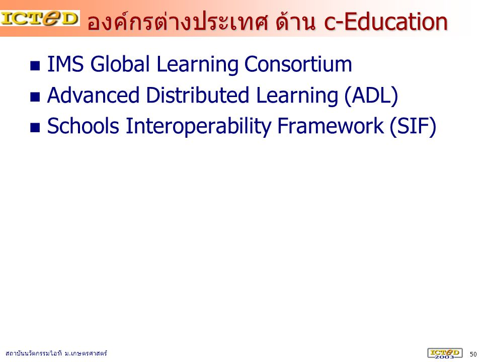 50 สถาบันนวัตกรรมไอที ม. เกษตรศาสตร์ องค์กรต่างประเทศ ด้าน c-Education IMS Global Learning Consortium Advanced Distributed Learning (ADL) Schools Inte