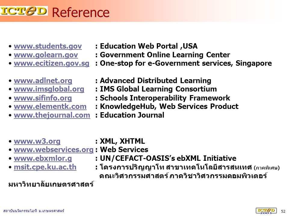 52 สถาบันนวัตกรรมไอที ม. เกษตรศาสตร์Reference www.students.gov: Education Web Portal,USAwww.students.gov www.golearn.gov: Government Online Learning C