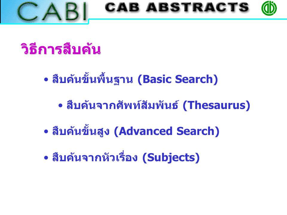 วิธีการสืบค้น วิธีการสืบค้น สืบค้นขั้นพื้นฐาน (Basic Search) สืบค้นจากศัพท์สัมพันธ์ (Thesaurus) สืบค้นขั้นสูง (Advanced Search) สืบค้นจากหัวเรื่อง (Subjects)