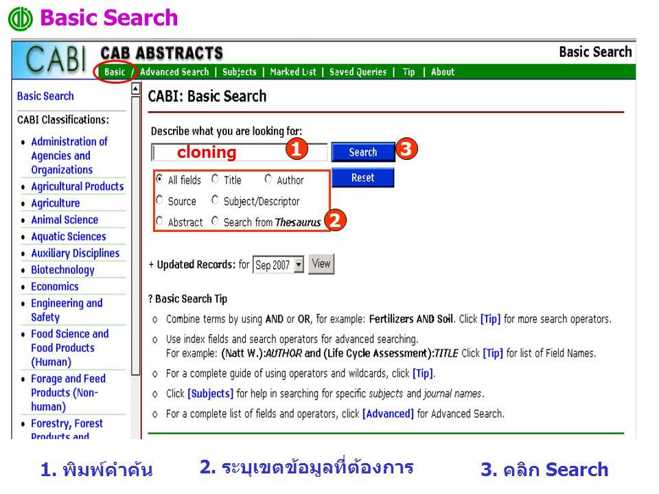 cloning Basic Search 1. พิมพ์คำค้น 2. ระบุเขตข้อมูลที่ต้องการ 3. คลิก Search 13 2