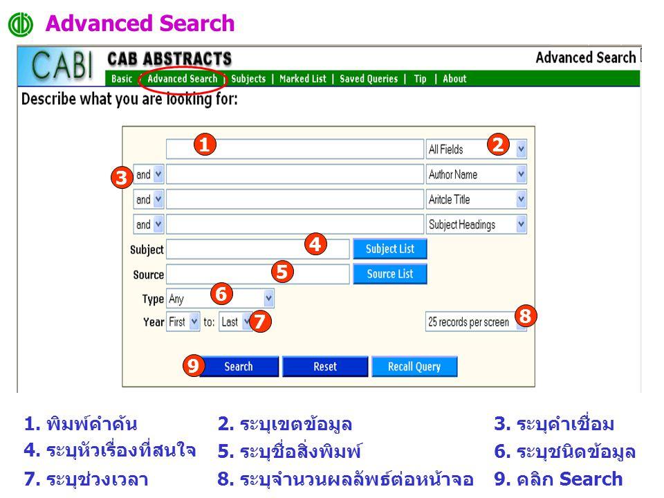 Advanced Search 1. พิมพ์คำค้น 1 2. ระบุเขตข้อมูล3.