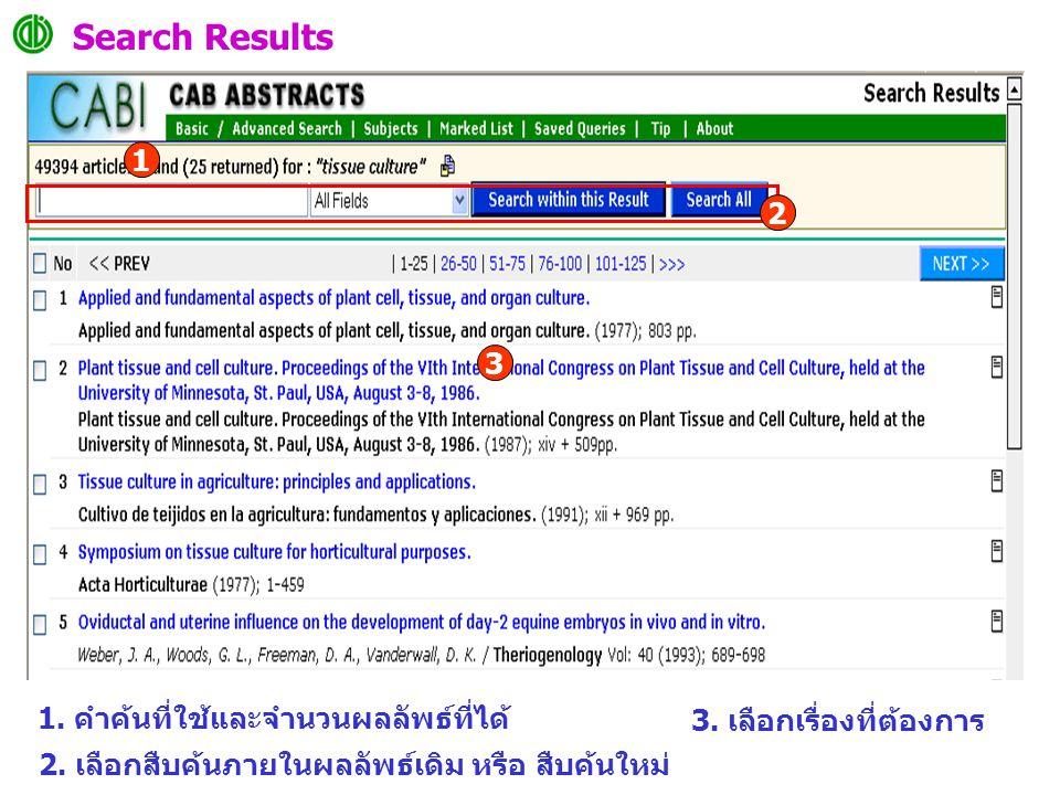 Search Results 2 1 1. คำค้นที่ใช้และจำนวนผลลัพธ์ที่ได้ 2.