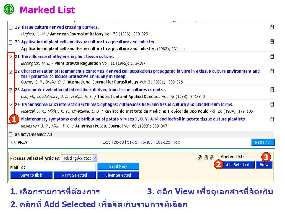 Marked List 1 2 1. เลือกรายการที่ต้องการ 2. คลิกที่ Add Selected เพื่อจัดเก็บรายการที่เลือก 3.