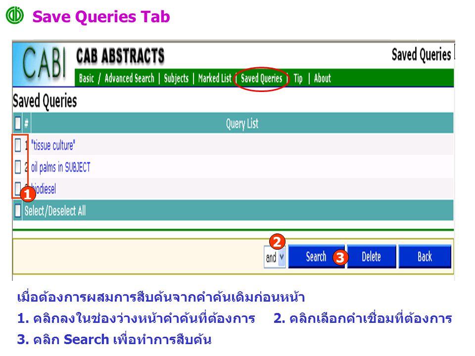 Save Queries Tab 1 2 3 เมื่อต้องการผสมการสืบค้นจากคำค้นเดิมก่อนหน้า 1.