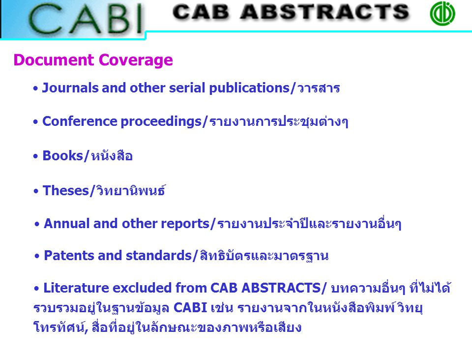 Document Coverage Journals and other serial publications/วารสาร Conference proceedings/รายงานการประชุมต่างๆ Books/หนังสือ Theses/วิทยานิพนธ์ Annual an