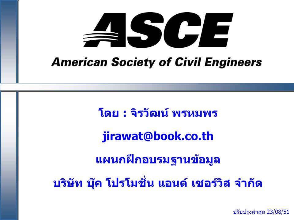 ปรับปรุงล่าสุด 23/08/51 โดย : จิรวัฒน์ พรหมพร jirawat@book.co.th แผนกฝึกอบรมฐานข้อมูล บริษัท บุ๊ค โปรโมชั่น แอนด์ เซอร์วิส จำกัด