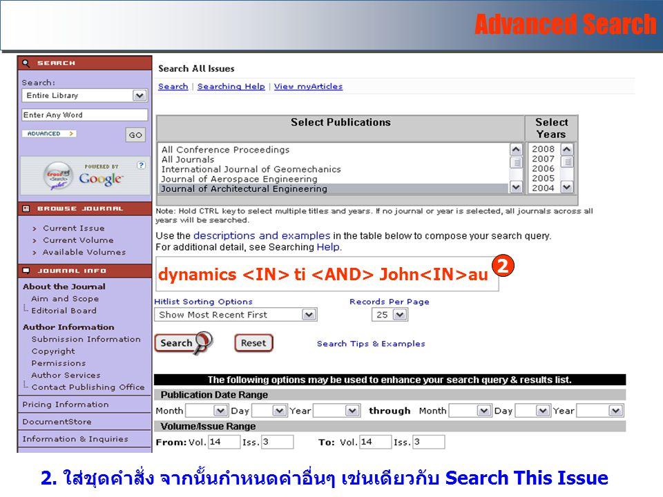 2. ใส่ชุดคำสั่ง จากนั้นกำหนดค่าอื่นๆ เช่นเดียวกับ Search This Issue dynamics <IN> ti <AND> John<IN>au 2