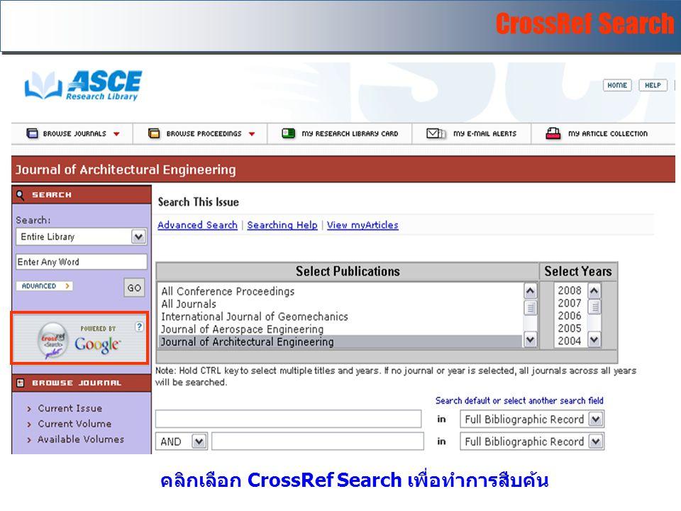 CrossRef Search คลิกเลือก CrossRef Search เพื่อทำการสืบค้น