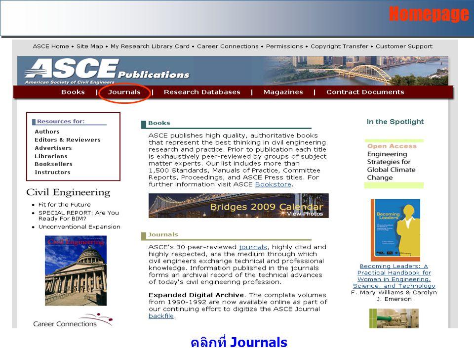 Homepage คลิกที่ Journals