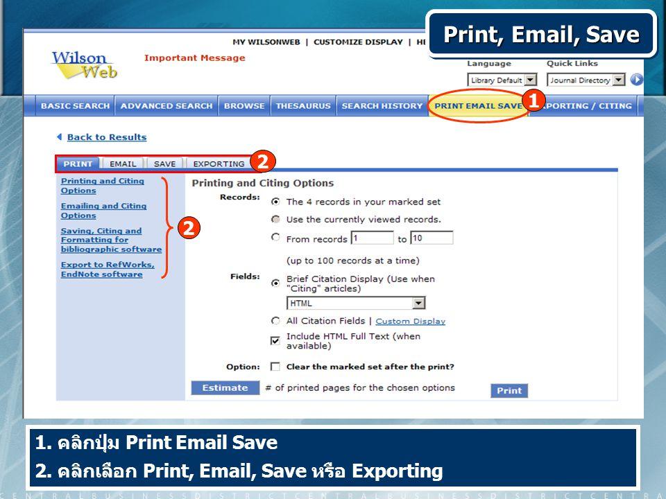 1. คลิกปุ่ม Print Email Save 2.