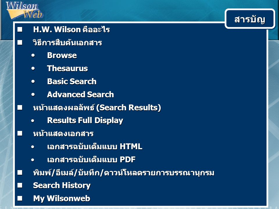 H.W. Wilson คืออะไร H.W. Wilson คืออะไร วิธีการสืบค้นเอกสาร วิธีการสืบค้นเอกสาร Browse Browse Thesaurus Thesaurus Basic Search Basic Search Advanced S