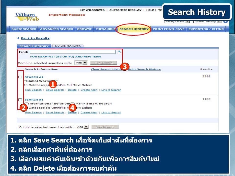 Search History 1. คลิก Save Search เพื่อจัดเก็บคำค้นที่ต้องการ 2.