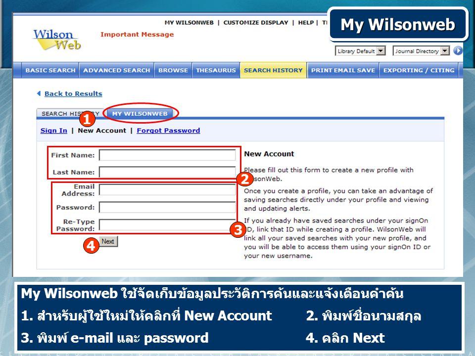 My Wilsonweb My Wilsonweb ใช้จัดเก็บข้อมูลประวัติการค้นและแจ้งเตือนคำค้น 1. สำหรับผู้ใช้ใหม่ให้คลิกที่ New Account 2. พิมพ์ชื่อนามสกุล 3. พิมพ์ e-mail