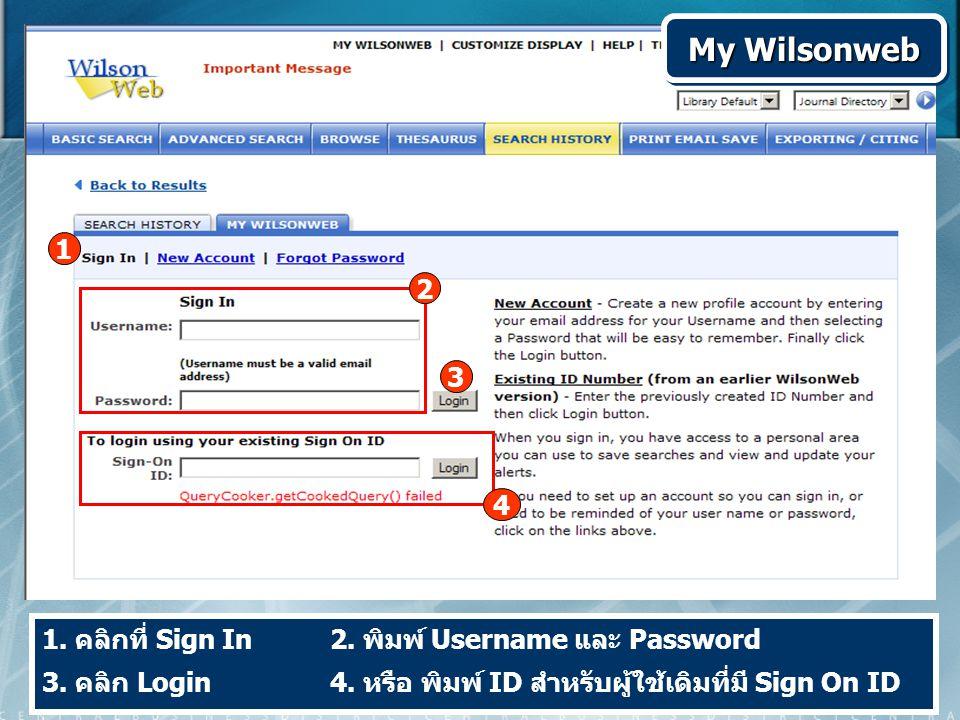 My Wilsonweb 1. คลิกที่ Sign In 2. พิมพ์ Username และ Password 3.