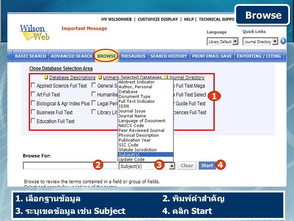 Browse Browse 1. เลือกฐานข้อมูล 2. พิมพ์คำสำคัญ 3. ระบุเขตข้อมูล เช่น Subject 4. คลิก Start 1 243