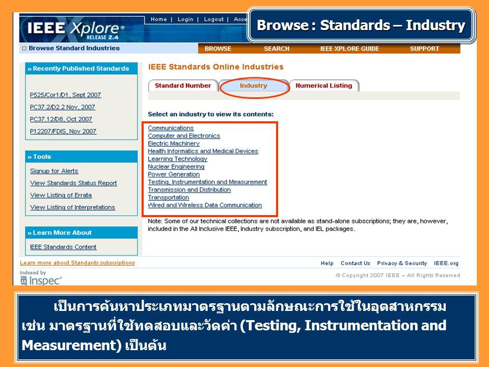 เป็นการค้นหาประเภทมาตรฐานตามลักษณะการใช้ในอุตสาหกรรม เช่น มาตรฐานที่ใช้ทดสอบและวัดค่า (Testing, Instrumentation and Measurement) เป็นต้น Browse : Standards – Industry