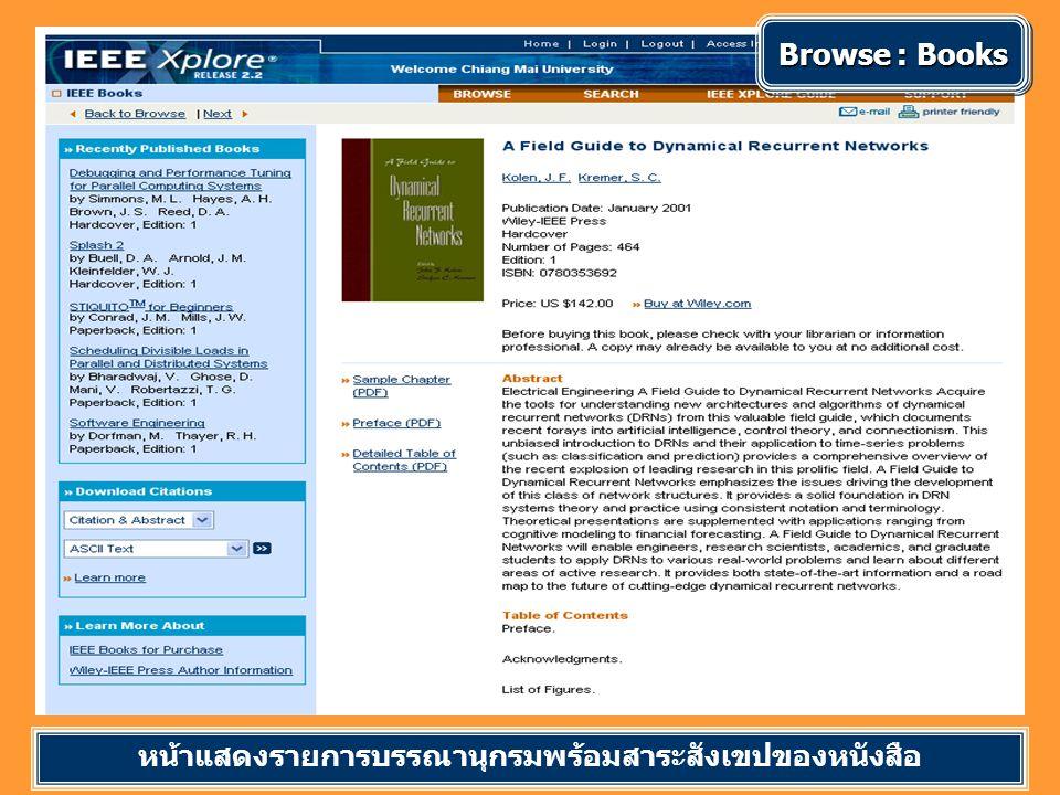 Browse : Books หน้าแสดงรายการบรรณานุกรมพร้อมสาระสังเขปของหนังสือ