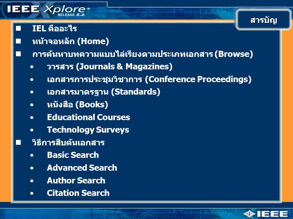 Browse : Technology Survey สามารถเลือกรายการที่ต้องการได้ในแต่ละ Section