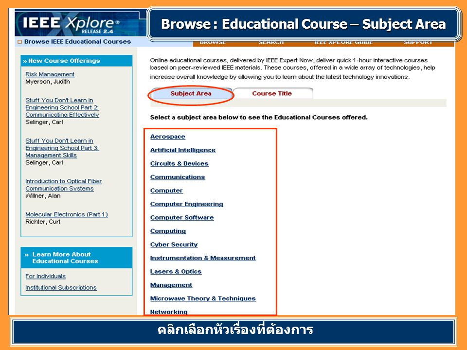 Browse : Educational Course – Subject Area คลิกเลือกหัวเรื่องที่ต้องการ