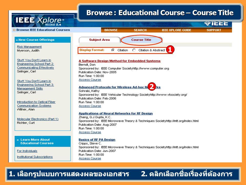 Browse : Educational Course – Course Title 1.เลือกรูปแบบการแสดงผลของเอกสาร 2.