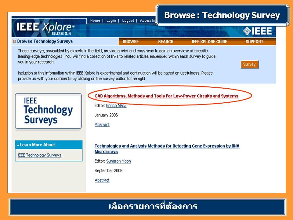 Browse : Technology Survey เลือกรายการที่ต้องการ