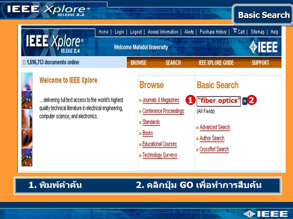 1. พิมพ์คำค้น 2. คลิกปุ่ม GO เพื่อทำการสืบค้น Basic Search Basic Search 1 fiber optics 2