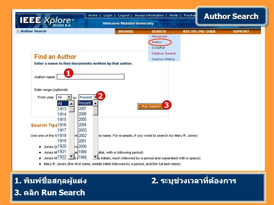 Author Search 1. พิมพ์ชื่อสกุลผู้แต่ง 2. ระบุช่วงเวลาที่ต้องการ 3. คลิก Run Search 1 2 3