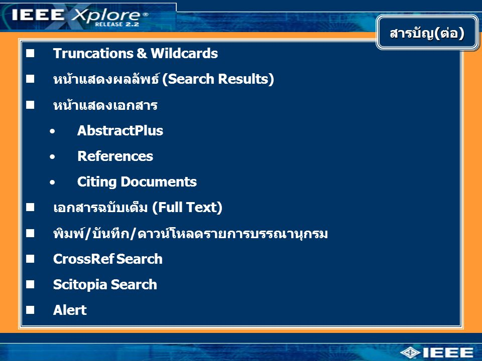 Truncations & Wildcards หน้าแสดงผลลัพธ์ (Search Results) หน้าแสดงเอกสาร AbstractPlus References Citing Documents เอกสารฉบับเต็ม (Full Text) พิมพ์/บันท