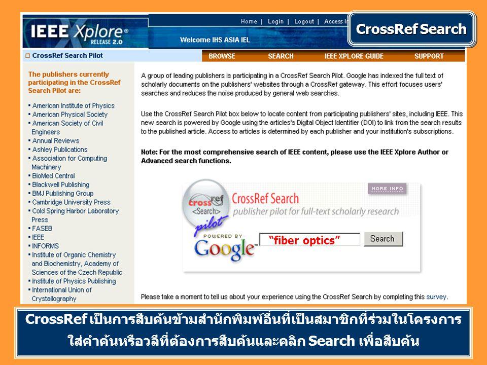 CrossRef เป็นการสืบค้นข้ามสำนักพิมพ์อื่นที่เป็นสมาชิกที่ร่วมในโครงการ ใส่คำค้นหรือวลีที่ต้องการสืบค้นและคลิก Search เพื่อสืบค้น fiber optics CrossRef Search