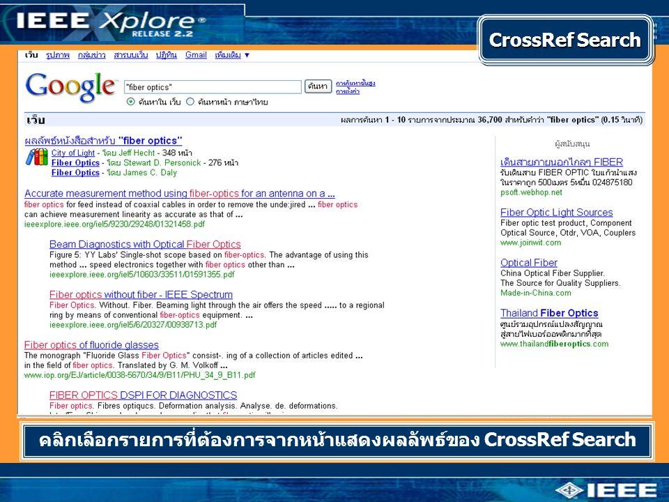 คลิกเลือกรายการที่ต้องการจากหน้าแสดงผลลัพธ์ของ CrossRef Search CrossRef Search