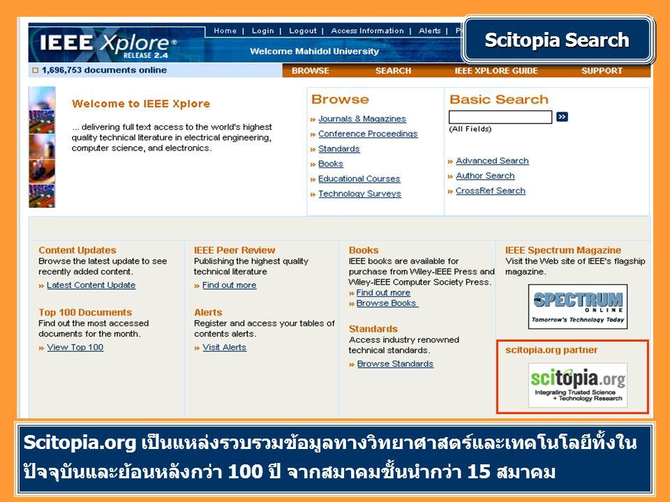 Scitopia Search Scitopia.org เป็นแหล่งรวบรวมข้อมูลทางวิทยาศาสตร์และเทคโนโลยีทั้งใน ปัจจุบันและย้อนหลังกว่า 100 ปี จากสมาคมชั้นนำกว่า 15 สมาคม