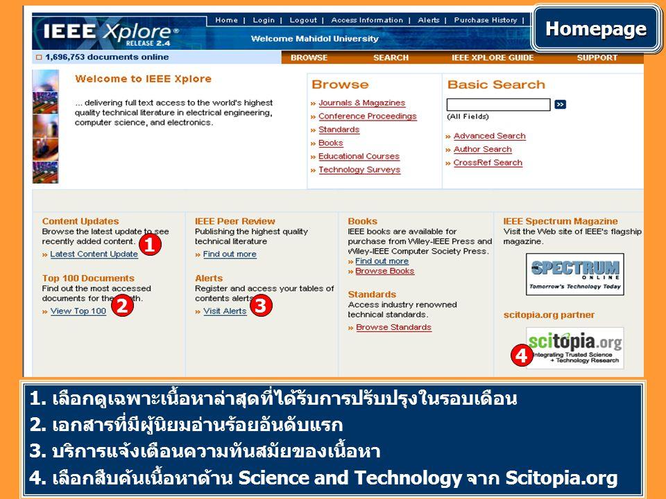 1 23 HomepageHomepage 4 1.เลือกดูเฉพาะเนื้อหาล่าสุดที่ได้รับการปรับปรุงในรอบเดือน 2.