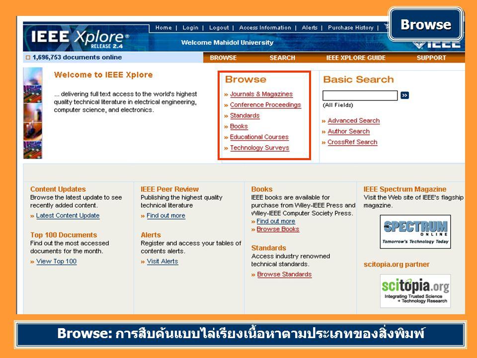Browse: การสืบค้นแบบไล่เรียงเนื้อหาตามประเภทของสิ่งพิมพ์ BrowseBrowse