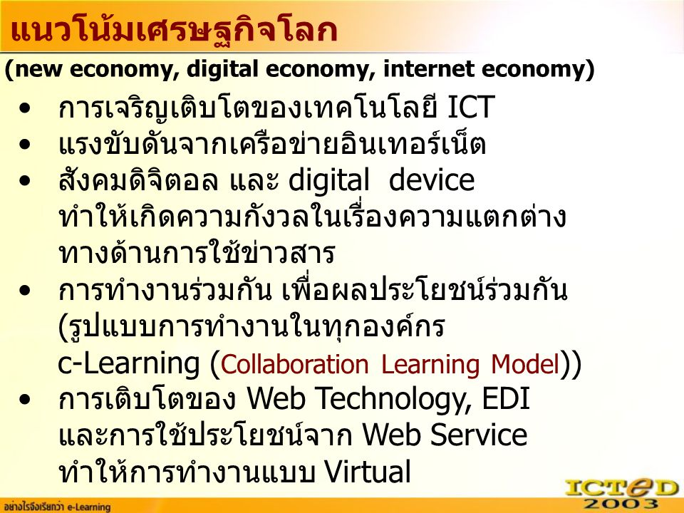 e-Learning ความหมายที่ยังสับสน Blended learning LMS webinairs webcasts CBT None demand TBT WBT