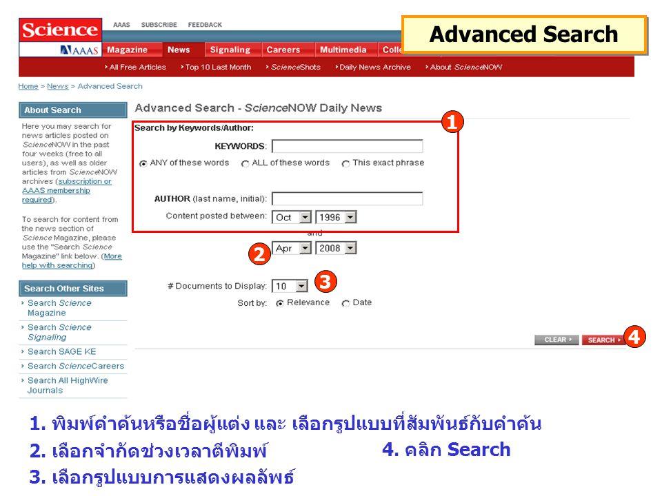 Advanced Search 2. เลือกจำกัดช่วงเวลาตีพิมพ์ 3. เลือกรูปแบบการแสดงผลลัพธ์ 4. คลิก Search 1. พิมพ์คำค้นหรือชื่อผู้แต่ง และ เลือกรูปแบบที่สัมพันธ์กับคำค