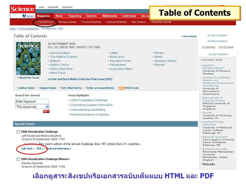Table of Contents เลือกดูสาระสังเขปหรือเอกสารฉบับเต็มแบบ HTML และ PDF