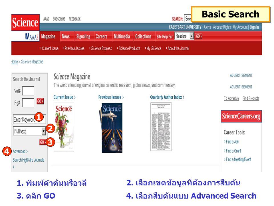 Basic Search 1. พิมพ์คำค้นหรือวลี 2. เลือกเขตข้อมูลที่ต้องการสืบค้น 3. คลิก GO 1 2 3 4 4. เลือกสืบค้นแบบ Advanced Search
