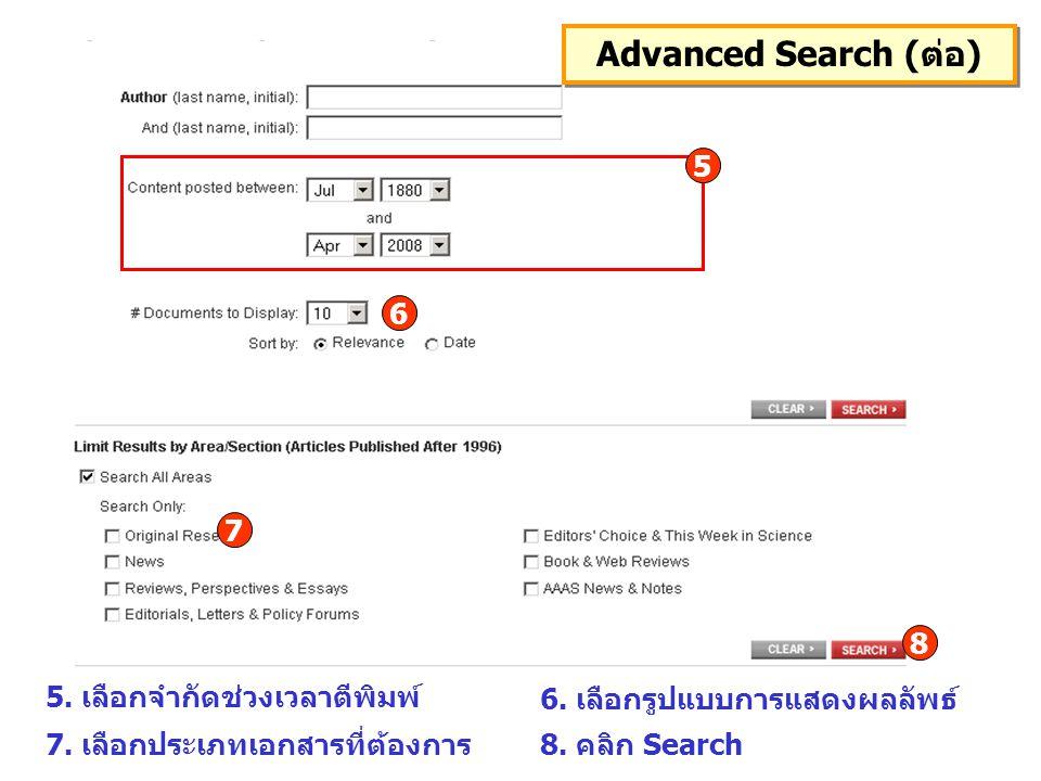 Advanced Search (ต่อ) 5. เลือกจำกัดช่วงเวลาตีพิมพ์ 6. เลือกรูปแบบการแสดงผลลัพธ์ 7. เลือกประเภทเอกสารที่ต้องการ8. คลิก Search 5 6 7 8