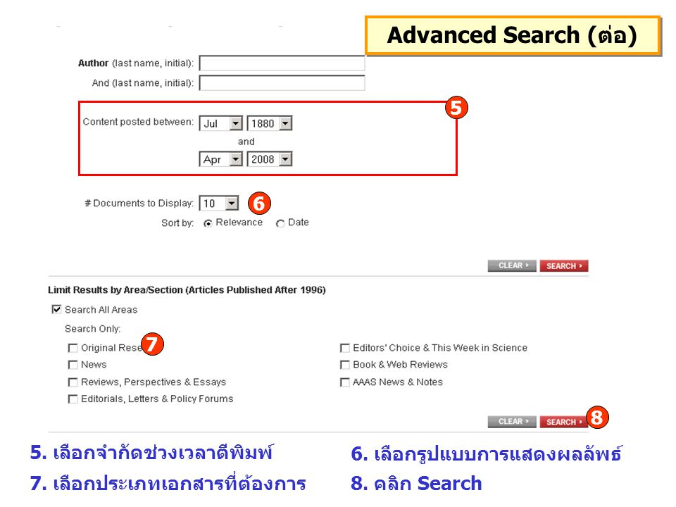 Advanced Search (ต่อ) 5. เลือกจำกัดช่วงเวลาตีพิมพ์ 6.