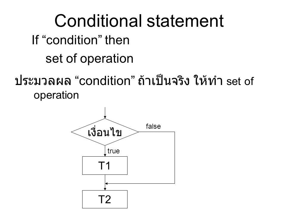 "Conditional statement If ""condition"" then set of operation ประมวลผล ""condition"" ถ้าเป็นจริง ให้ทำ set of operation เงื่อนไข T1 T2 false true"