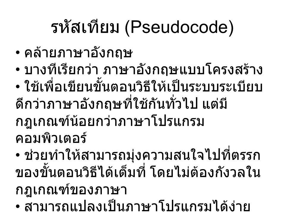 รหัสเทียม (Pseudocode) คล้ายภาษาอังกฤษ บางทีเรียกว่า ภาษาอังกฤษแบบโครงสร้าง ใช้เพื่อเขียนขั้นตอนวิธีให้เป็นระบบระเบียบ ดีกว่าภาษาอังกฤษที่ใช้กันทั่วไป